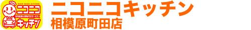 ニコニコキッチン相模原町田店